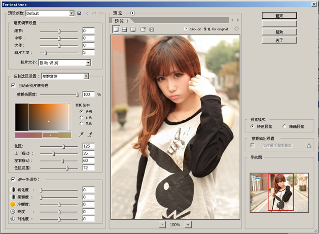 PS磨皮滤镜Portraiture portraiture滤镜安装方法 portraiture滤镜怎么