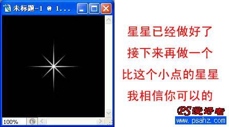 PS设计星光闪动动画特效GIF图片