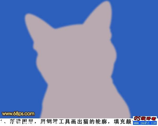 以前我们也介绍过关于photoshop鼠绘猫咪宝贝的教程,今天我们为了让更多的PS鼠绘爱好者系统的学习一下,再上一篇鼠绘实例教程,教大家鼠绘一只生动可爱的小花猫, 画猫的难点是毛发的刻画。最好是配有数位板,这样可以省去很多用钢笔的操作。另外还有猫照片的扑捉,找到最优特色的照片作为参考,这样画出的效果非常有吸引力 。 最终效果  1、新建一个大小自定的文档,背景填充蓝色。新建一个图层,用钢笔工具画出猫的轮廓,适当羽化后填充红灰色,效果如下图。