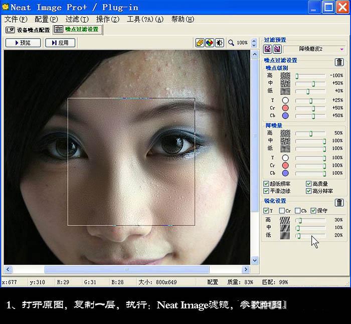 利用PS外挂滤镜来给人脸快速磨皮 外挂磨皮教程