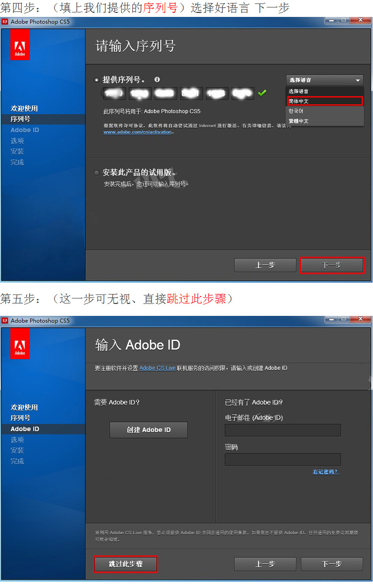 Photoshop CS5 Photoshop CS6 安装教程