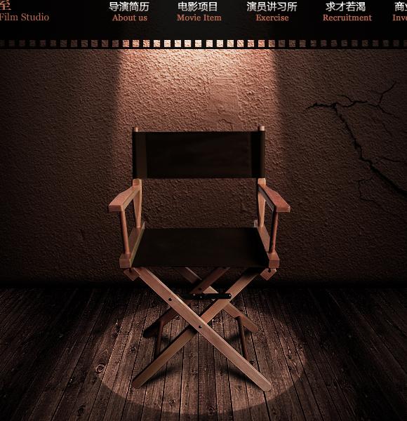 简单制作一个电影导演工作室主页_photoshop_设计原