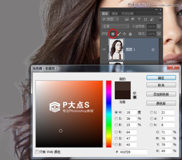 photoshop合成创意风格的人像插画教程 ps基础入门