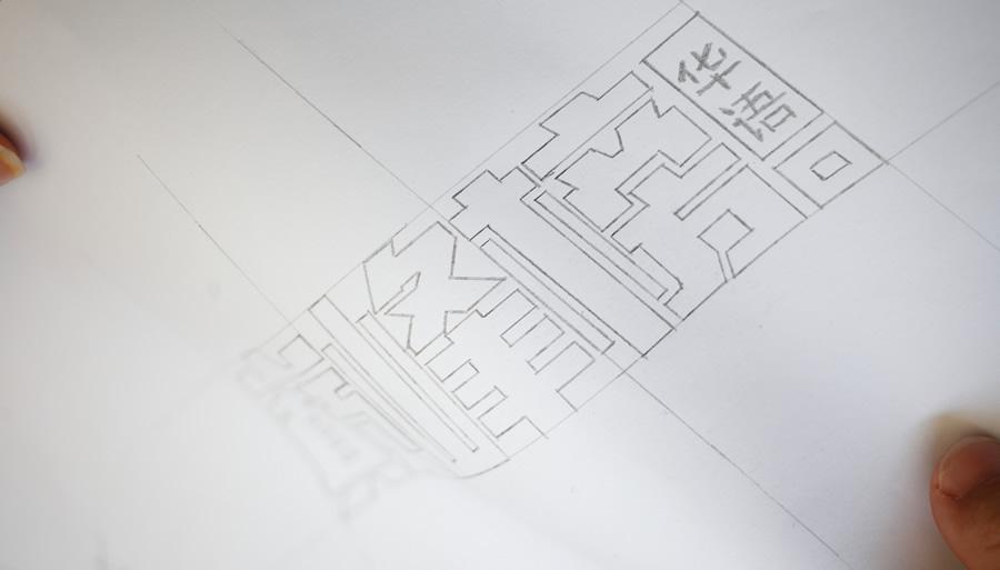 对比手绘图我们将一些独立字体排除了,因为我们需要设计的巅峰榜是一