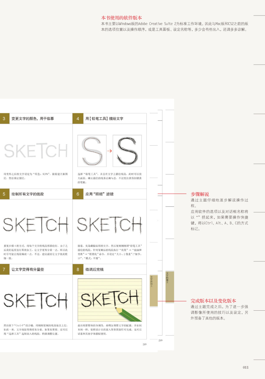《文字设计——日本平面设计师参考手册》
