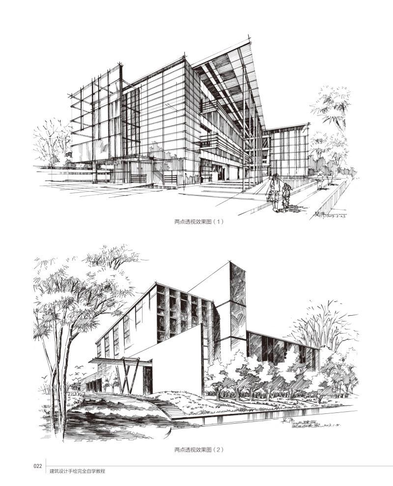 《建筑设计手绘完全自学教程》图书内容分享1