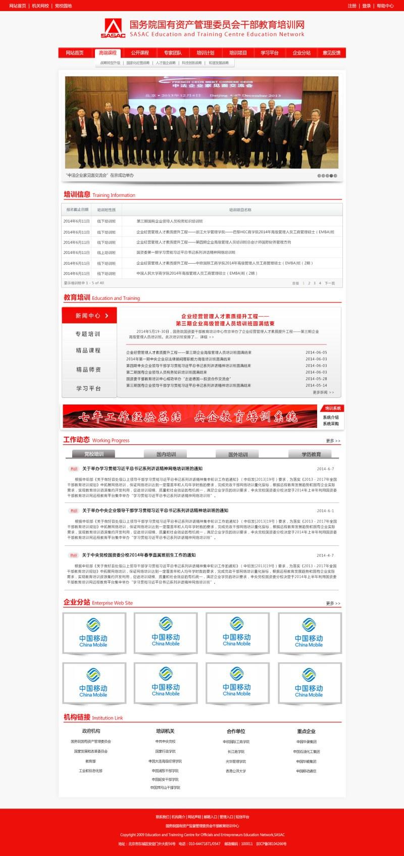 国资委政务网站重设计_[三岛维诺重设计系列]