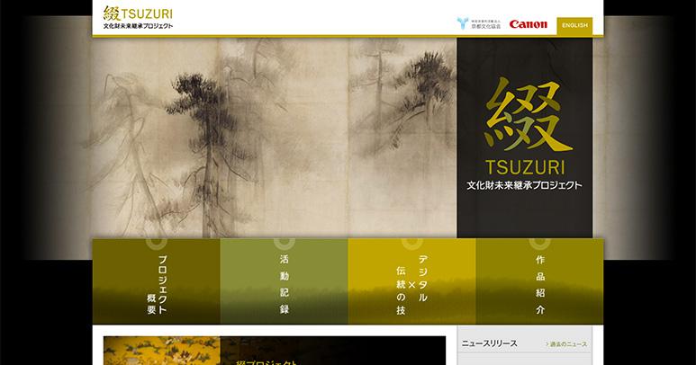 和风网站的设计要点和案例素材(翻译)