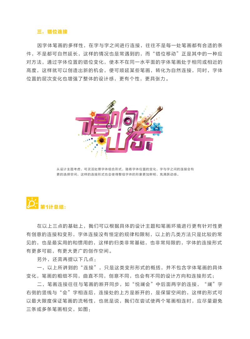 字体笔画中的连接设计