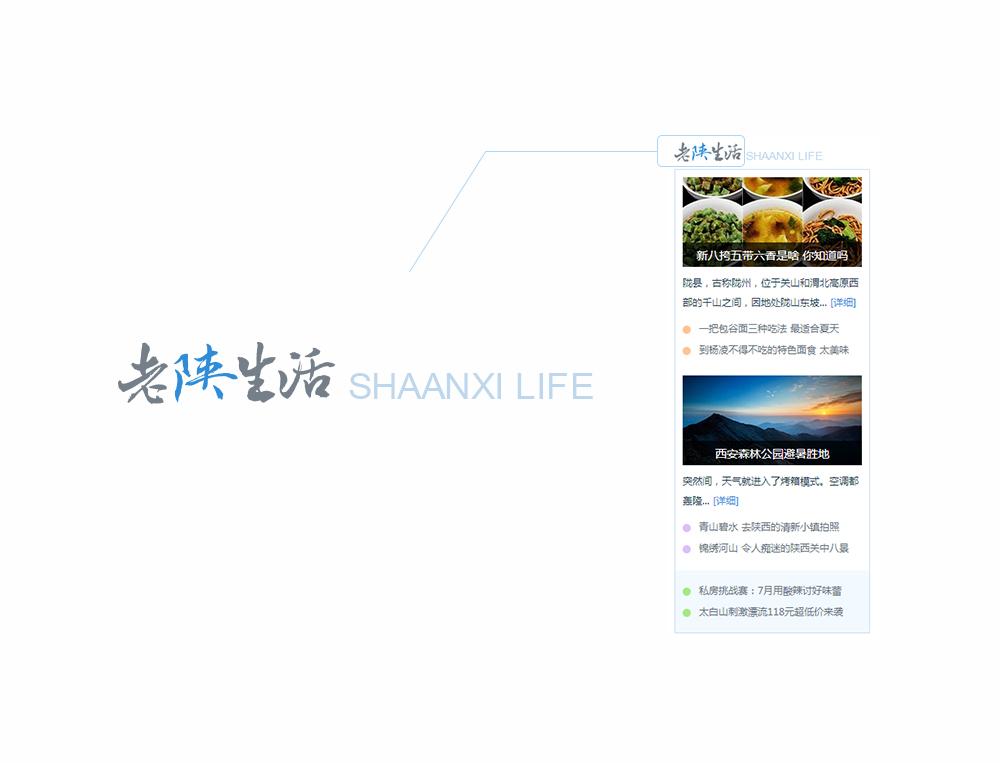 2015腾讯大秦网首页全新改版_web,flash◆114ps教程网