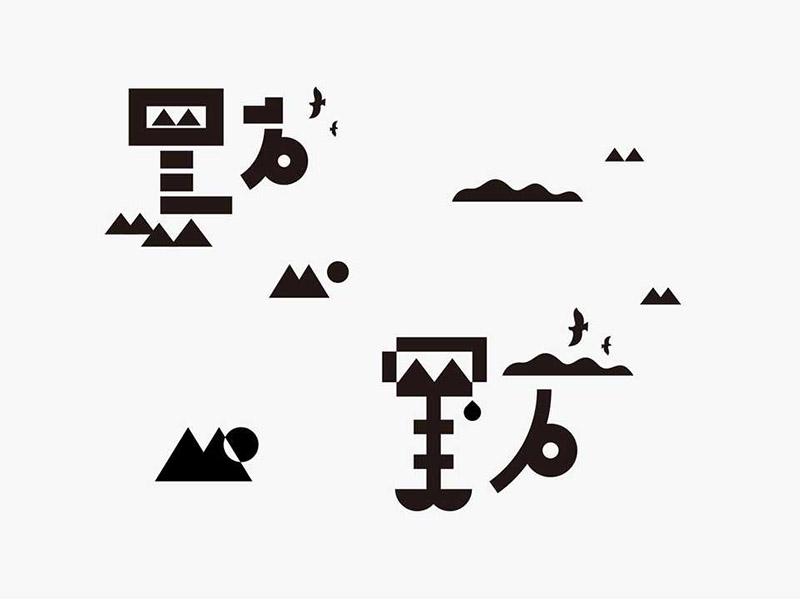 【字体传奇26期】字体经验总结视频(原创文章)