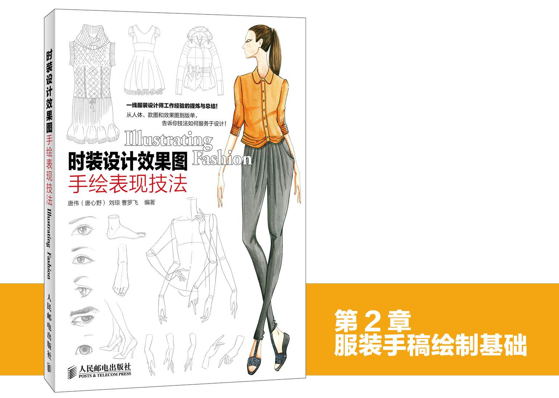 《时装设计效果图手绘表现技法》图书内容分享(原创)