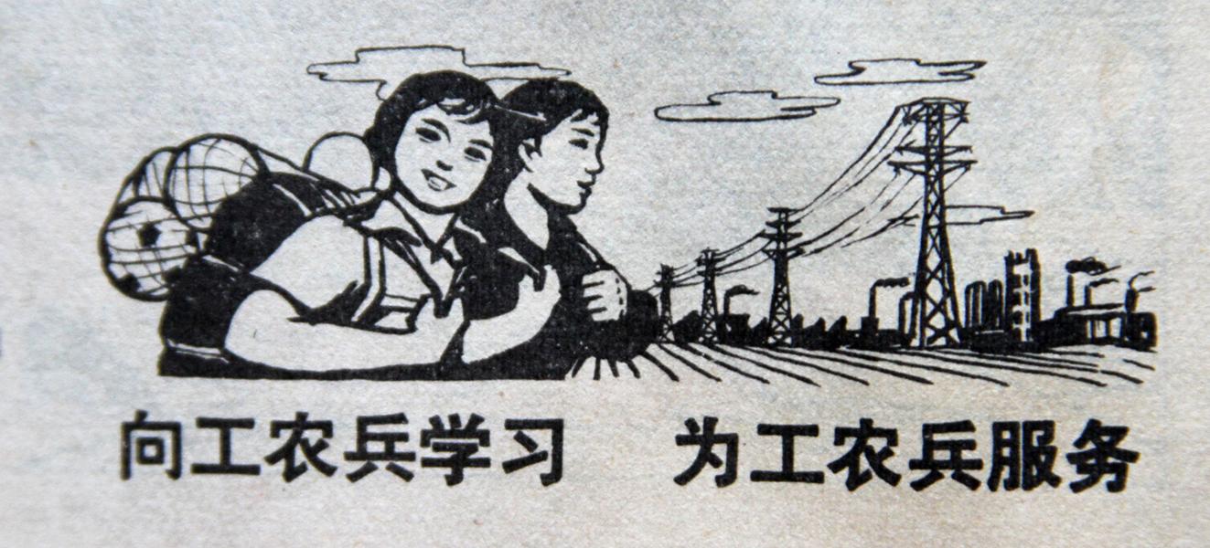 知青手绘海报