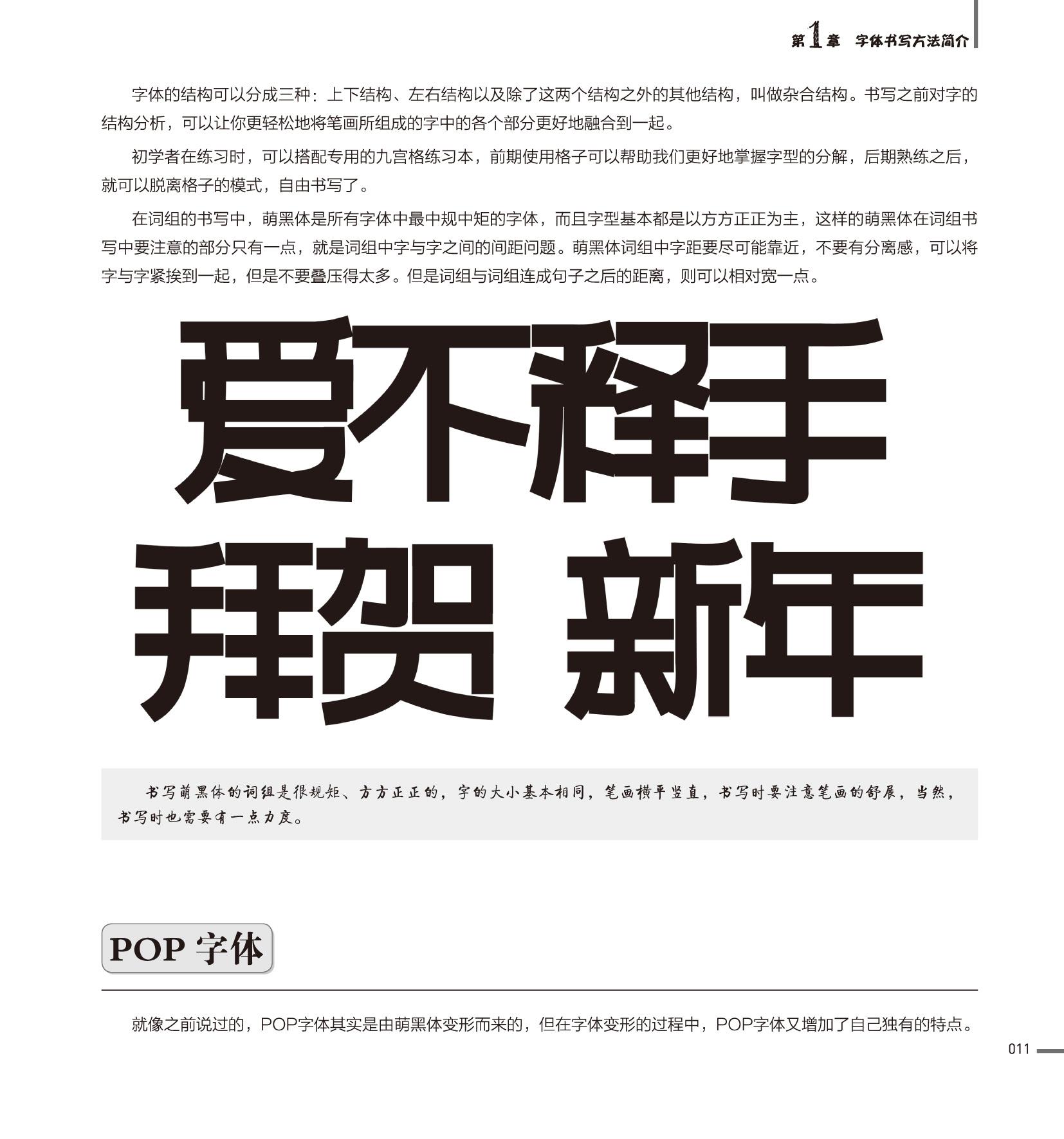 《手绘pop实用词典——创意字体速查》图书内容分享(原创文章