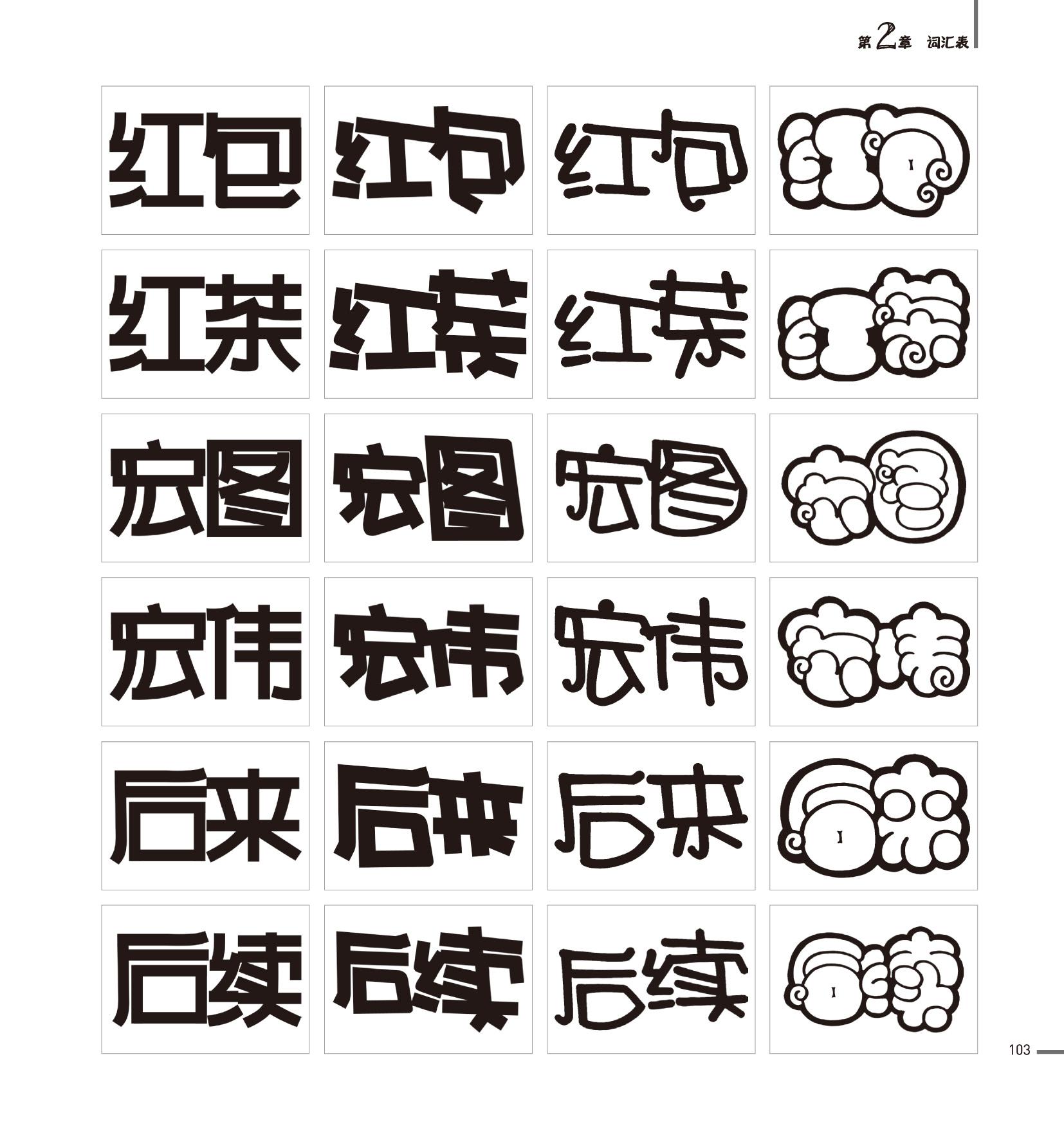 字体设计_手绘目录字体设计_pop  外国 字体 pop 字体 矢量素材设计