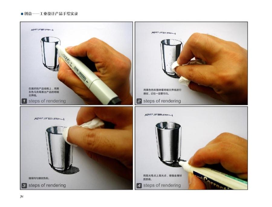 创意——工业设计产品手绘实录(原创文章)