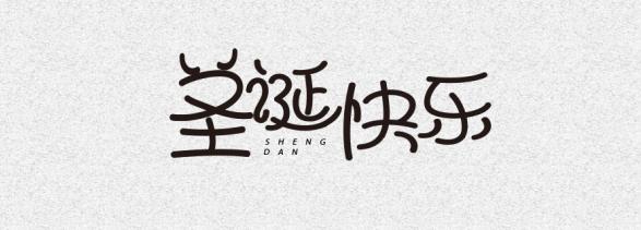 圆梦故事分享——我为字狂 ——记我的字体设计修行