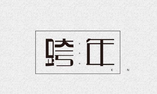 记我的字体设计修行