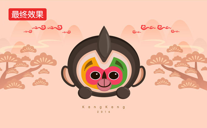 Photoshop绘制猴年春晚吉祥物康康