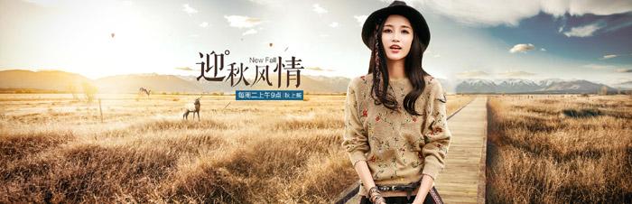 Photoshop制作大气的秋季女装海报