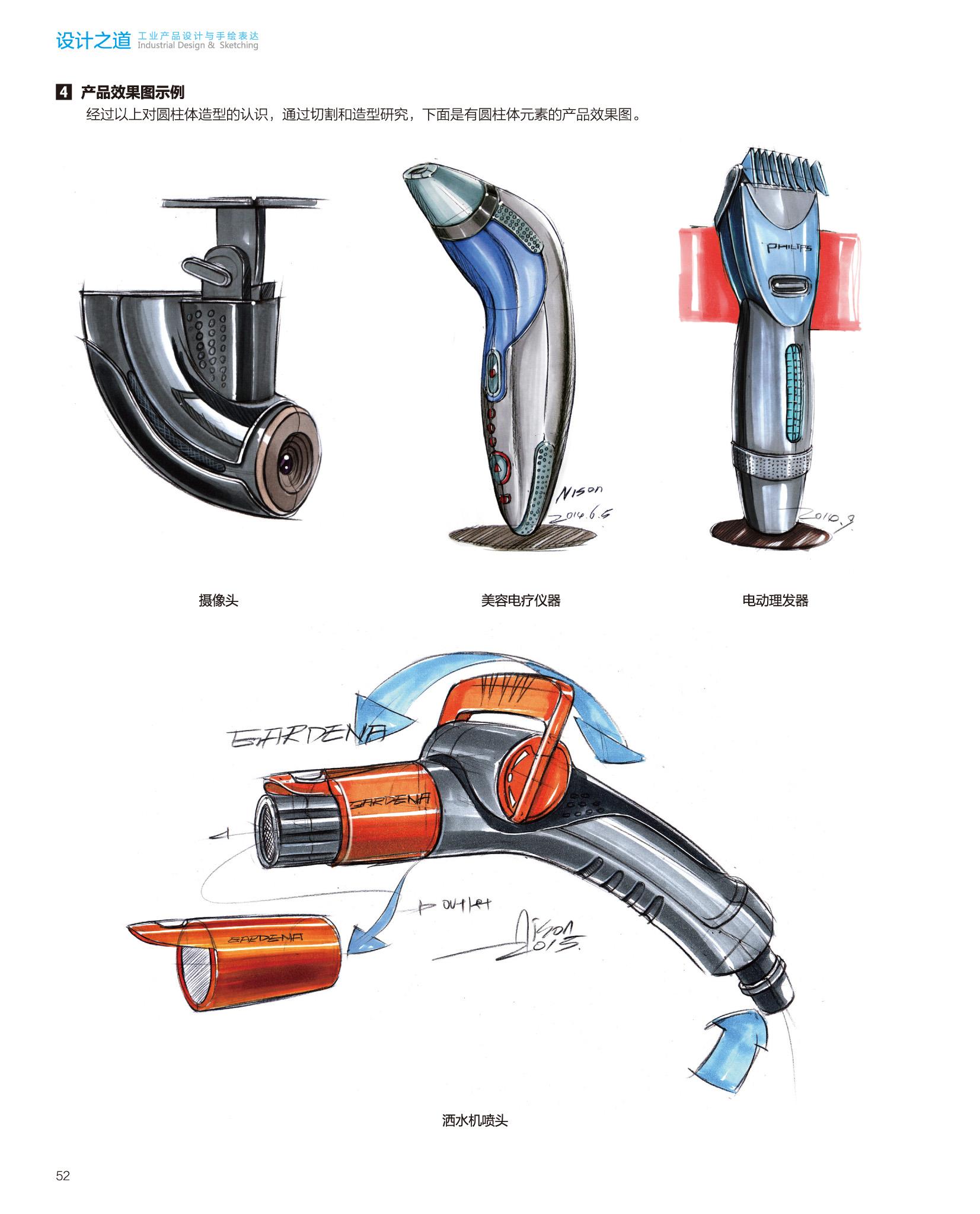 《设计之道 工业产品设计与手绘表达》图书内容分享(原创文章)