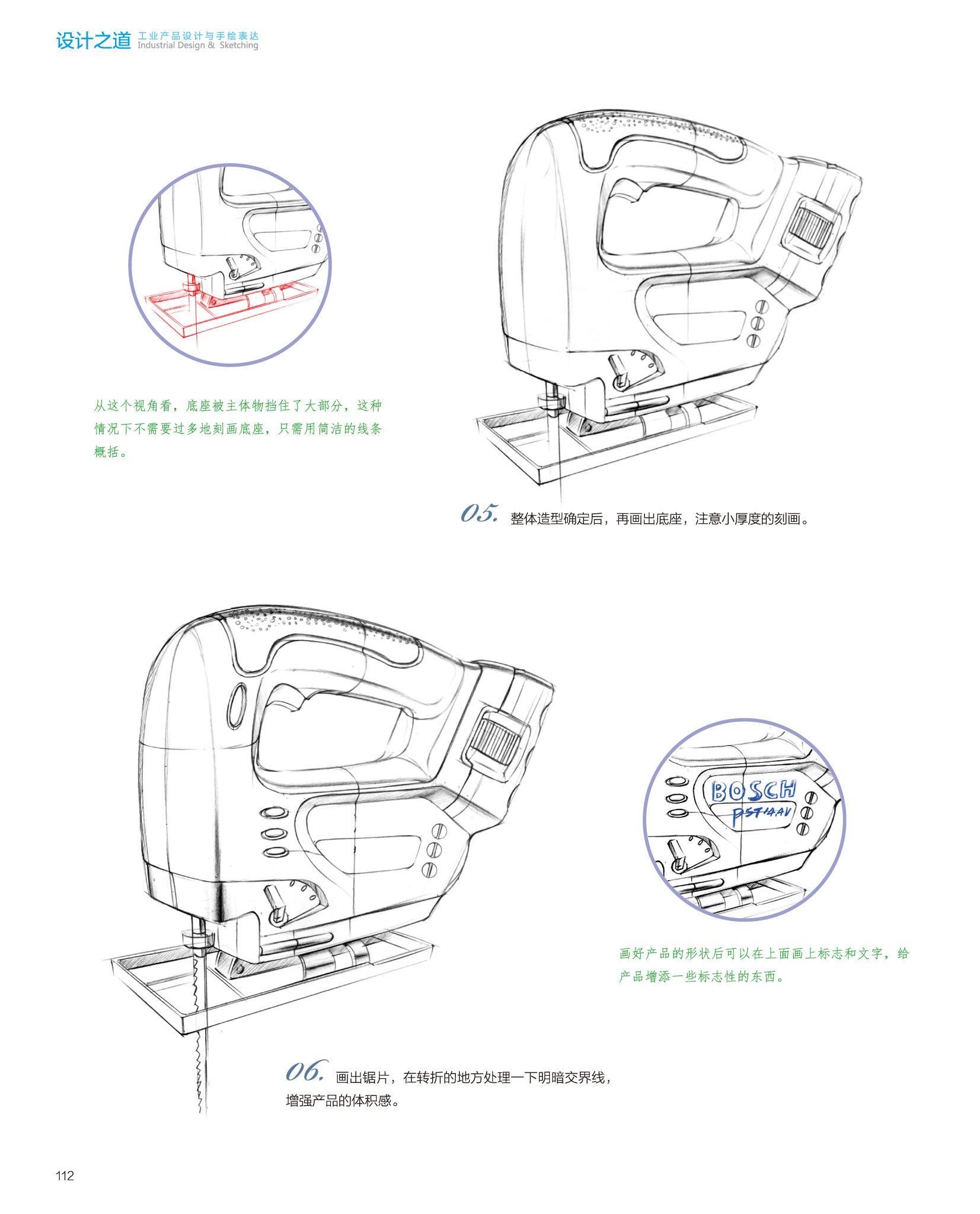 《设计之道 工业产品设计与手绘表达》图书内容分享