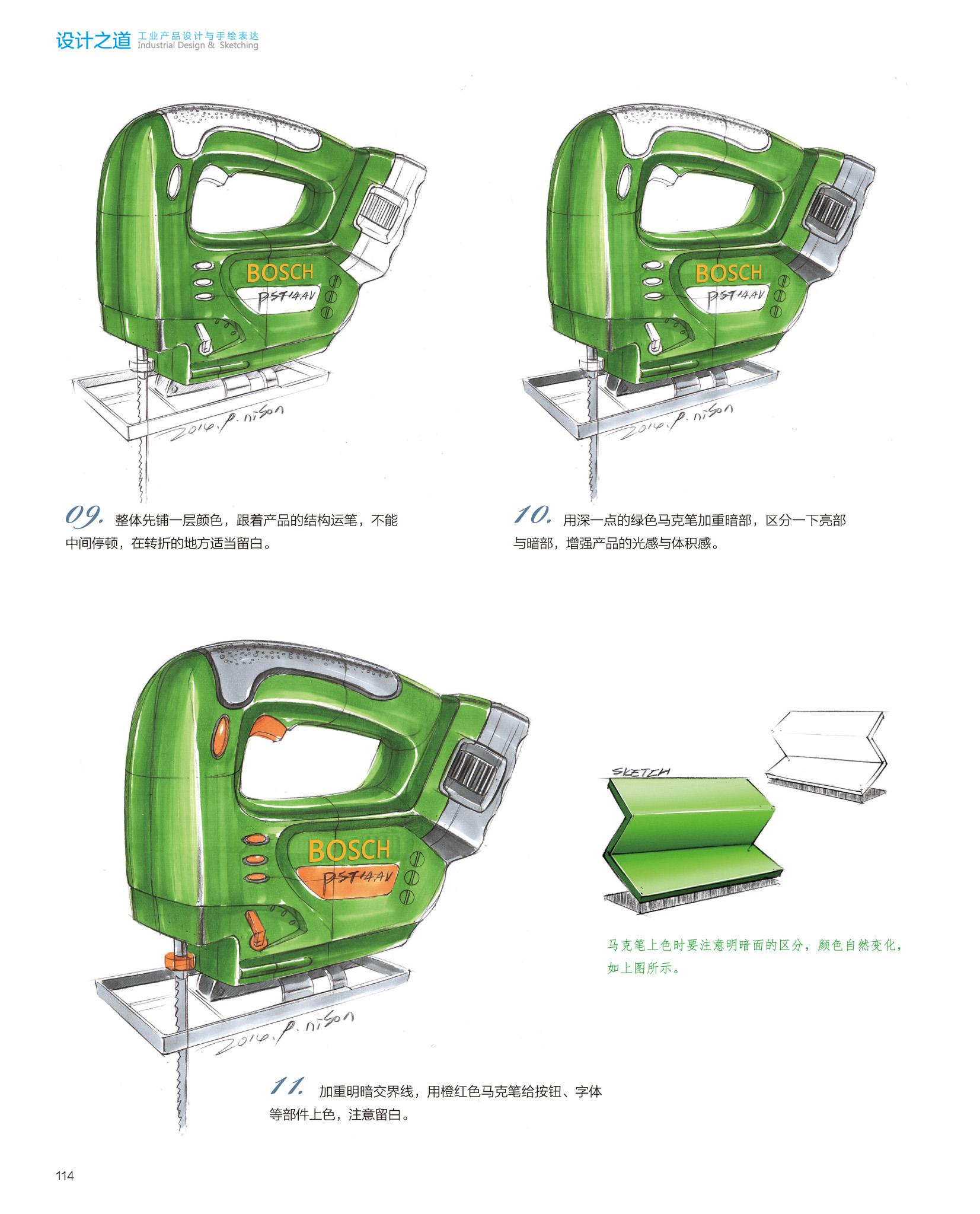 工业产品马克笔步骤 工业产品马克笔手绘图_马克笔