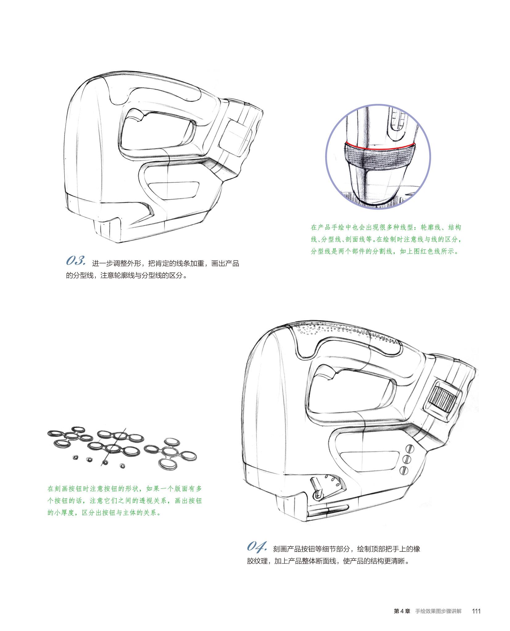 内容由浅入深,见解独到,且案例步骤详细,适合作为工业产品设计手绘