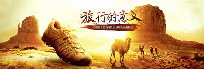 Photoshop制作大气的户外男鞋海报