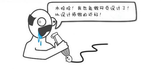 """论""""如何分分钟逼死一名网页设计师""""(翻译理论)"""
