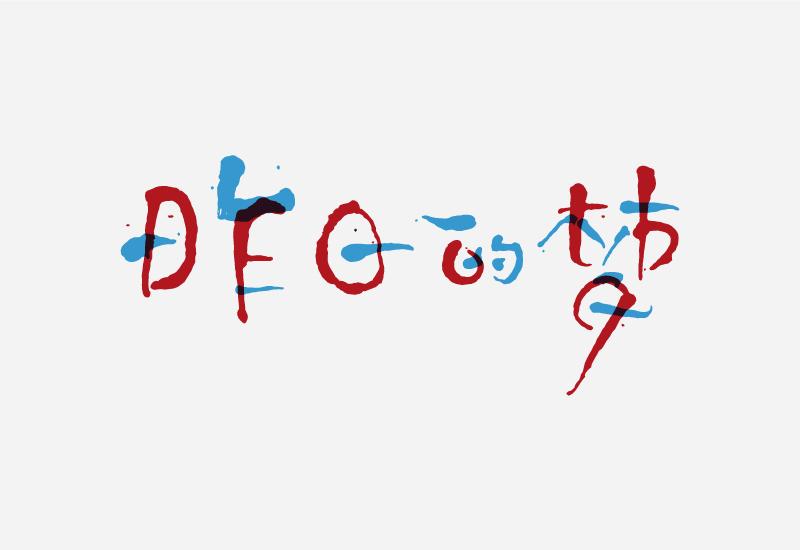 七招打造有逼格的字体(原创文章)