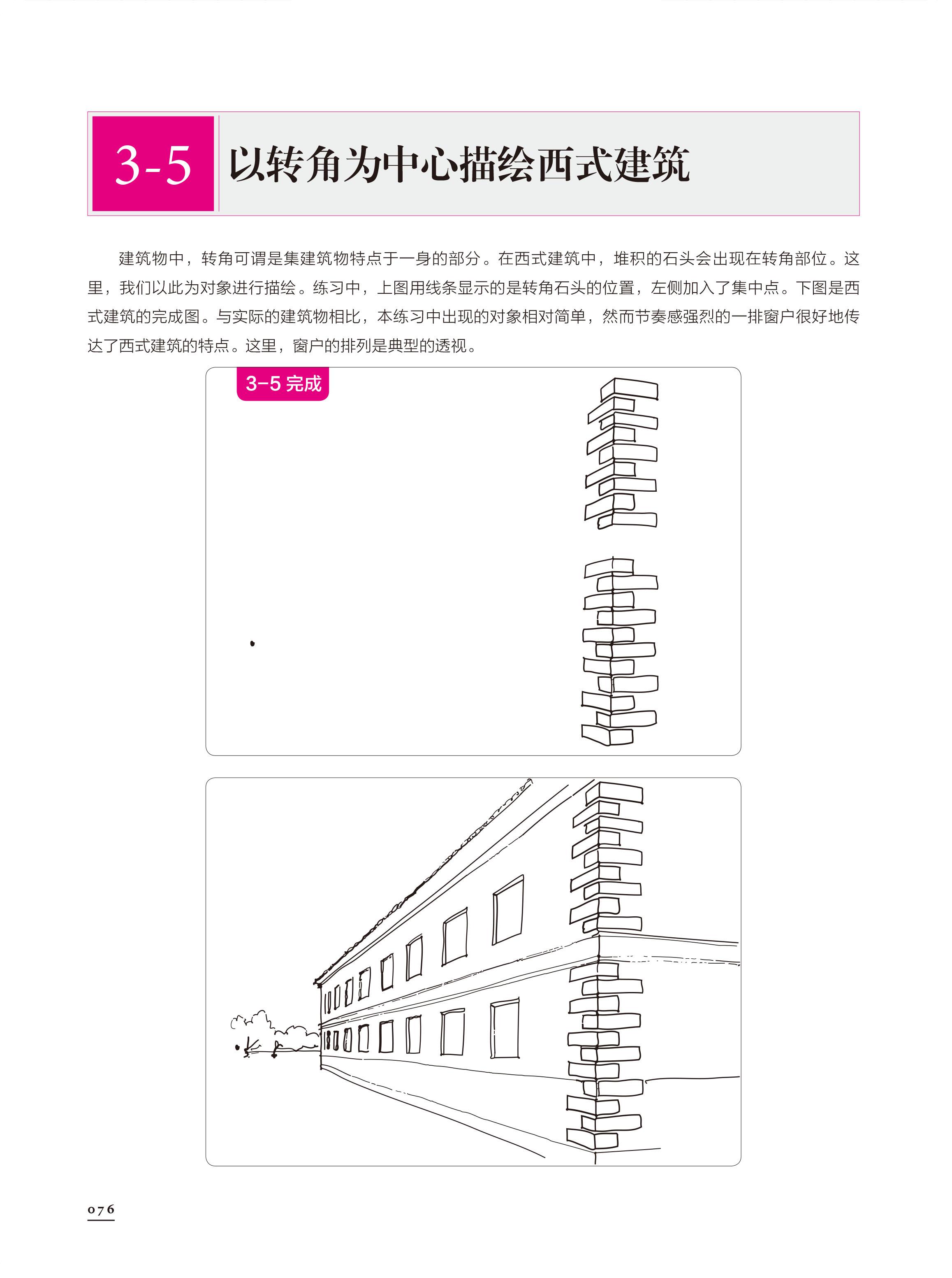 《建筑速写透视基础》图书内容分享(原创文章)