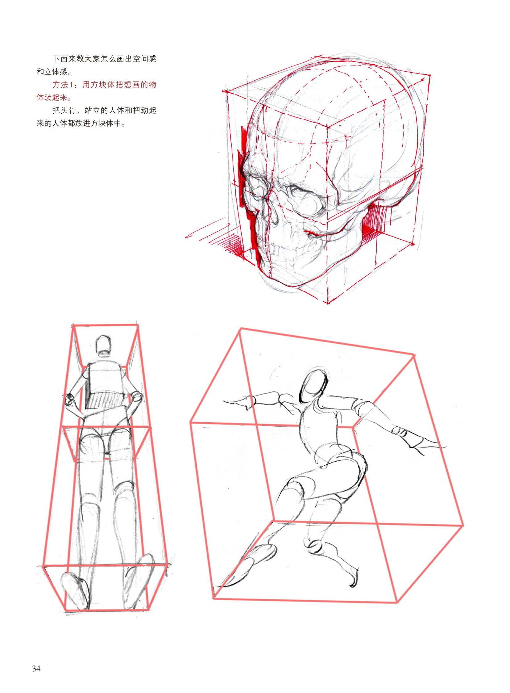 欢迎围观作者热门街主页:http://www.zcool.com.cn/u/2656388     前言 《游戏动漫人体结构造型手绘技法》是我们对五年游戏动漫手绘教学经验的总结。 想起自己最初踏入美术这条道路的原因有两个:第一个是想做漫画家,画出优秀的漫画作品;第二个是想追求当时同在中学美术班学习的自己爱慕的姑娘。可惜造化弄人,我最终没能成为漫画家,也没有追到喜欢的姑娘,如今也只能算是游戏动漫行业大潮中普通的从业人员。 不过,梦想还在,有笔有纸,我们就有实现梦想的机会。 人体结构绘画是游戏动漫行业的从业人