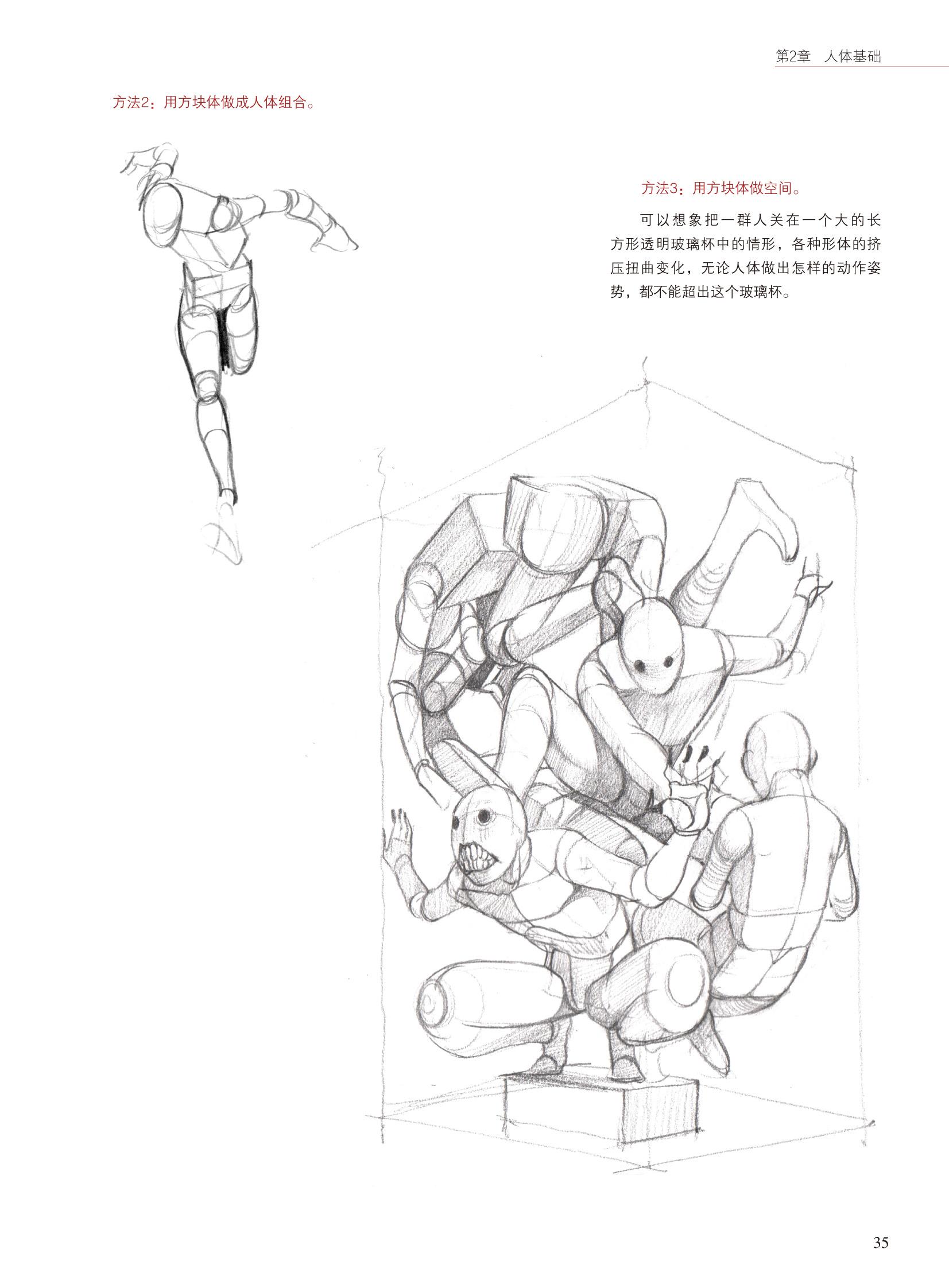 以实际游戏动漫人物概念案例的设计,让读者感受游戏动漫人体结构的