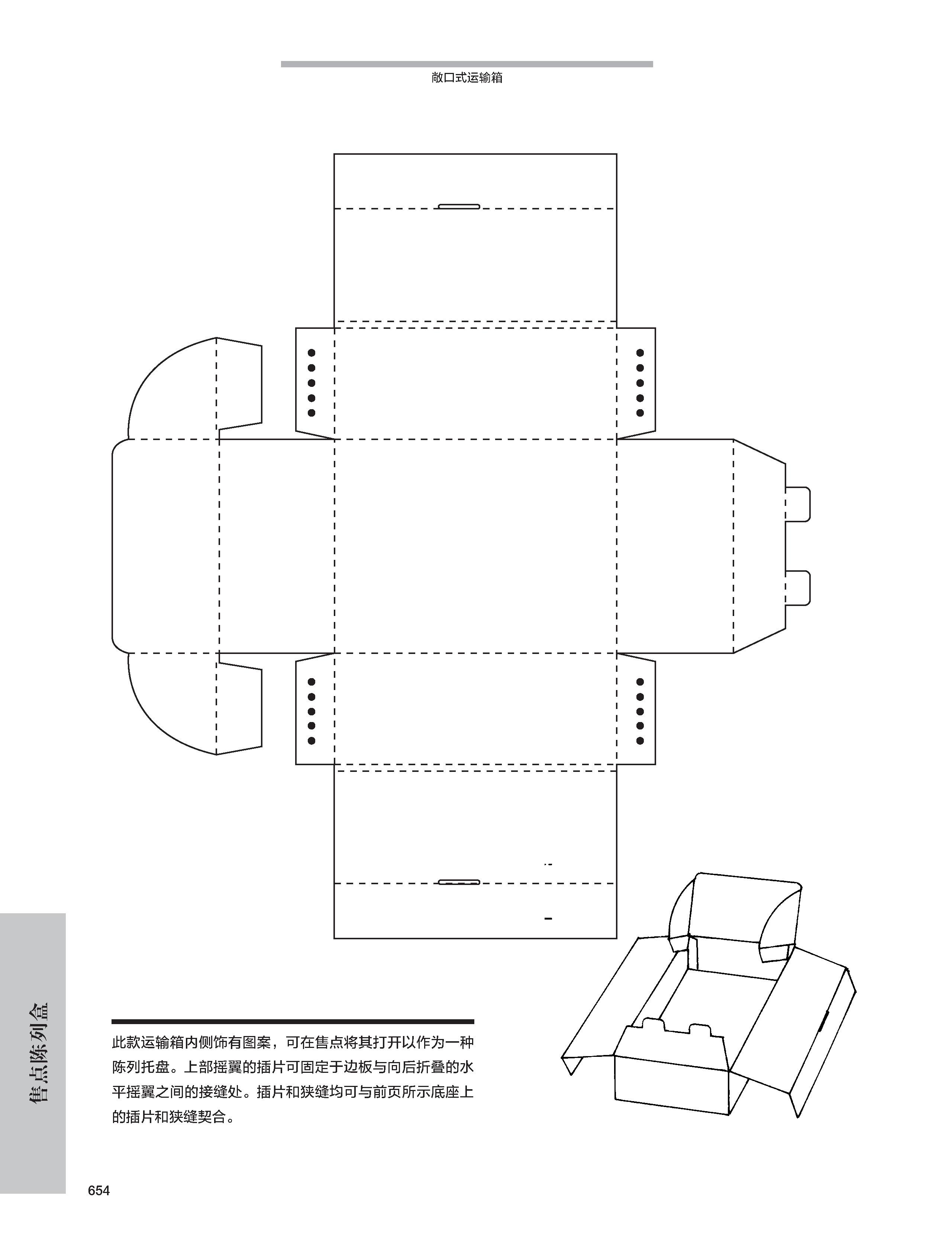 包含多种盒型的平面图和效果图,如折叠纸盒,托盘盒,管式盒,套盒