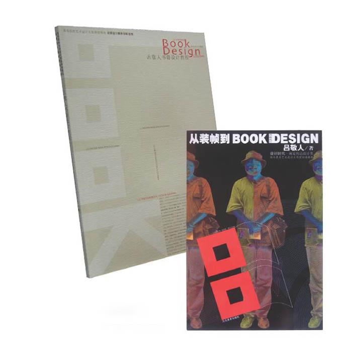 韩湛宁访谈书籍设计大师吕敬人: 从装帧 Bookbinding到书籍设计 Book Design的设计思想(下) 韩湛宁访谈书籍设计大师吕敬人(上) 四、吕敬人代表作 韩湛宁:您大量的作品获得了极高的声誉和影响力,受到社会各界的喜爱,并深深地影响了书籍设计的发展。关于您的作品,您认为自己的设计风格或者个性是什么? 吕敬人:我真不知道自己是什么风格,也不认同所谓的吕氏风格,因为我不明白怎样才能形成风格。接每一本书时,首先想的是怎样围绕文本的语境找到合适的设计语言和方法。我想风格就是一种自然流露