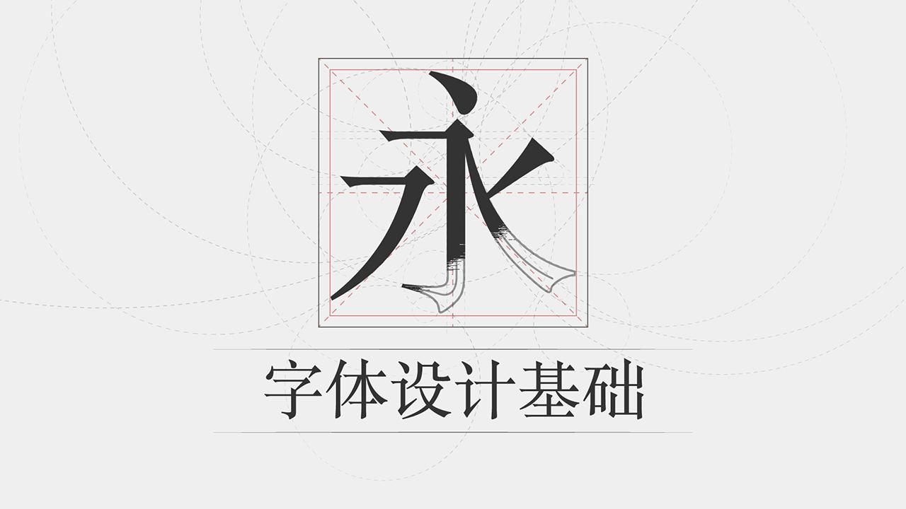 字体设计基础知识分享